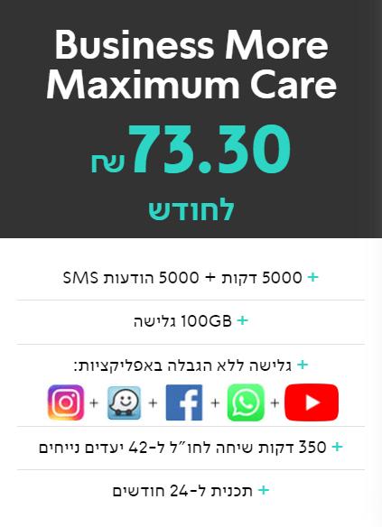 Maximum Care
